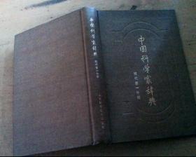 中国科学家辞典(现代第一分册)