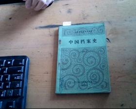 中国档案史(试用本)