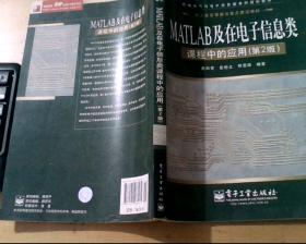 MATLAB及在电子信息类课程中的应用(第二版)