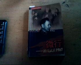 微行——杨成武在1967