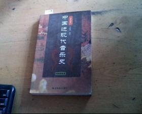 中国近现代音乐史 近代部分