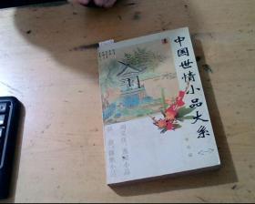 中国世情小品大系(一)