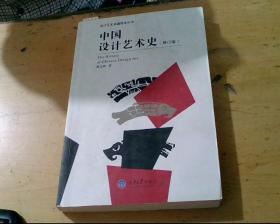 中国设计艺术 史(修订版)