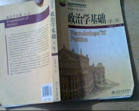 政治学基础(第二版)