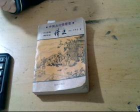 情史 中国古代情爱录