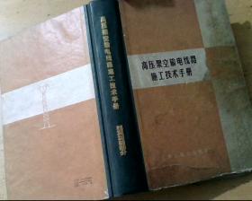 高压架空输电线路施工技术手册(起重运输部分)