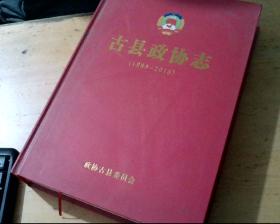 阳泉市政协志(1985——2015)