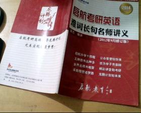 启航考研英语难词长句名师讲义(2012年9月修订版)