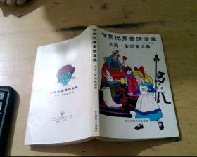世界优秀童话宝库(法国,英国童话卷)