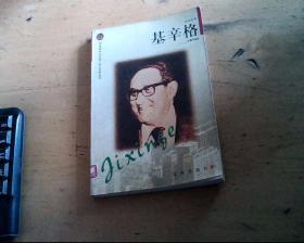 基辛格 政治家卷 布老虎传记文库 巨人百传丛书