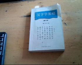 汉字学基础 (修订本)