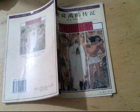 尧舜禹的传说