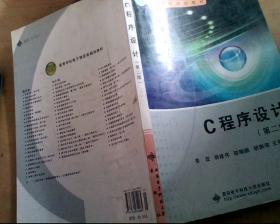 C程序设计(第二版)