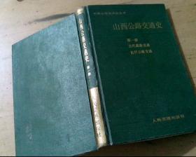 山西公路交通史(第一册,古代道路交通,近代公路交通)