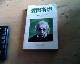 爱因斯坦 世界名人传记丛书