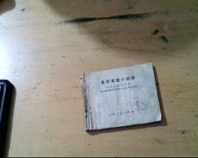 草原英雄小姐妹(动画电影连环画)(残本)
