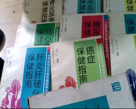 中西医结合百病保健指南丛书(共九本)(盒装)