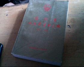 临汾市人大史资料汇编(1950——1996)