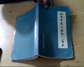 山西省临汾造纸厂简史(1958——2009)