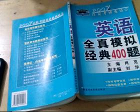 英语全真模拟经典400题