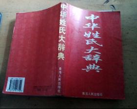 中华姓氏大辞典
