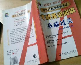 考研英语阅读基础过关
