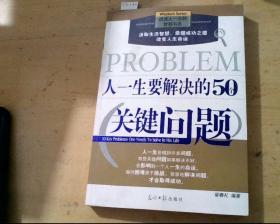 人一生要解决的50个关键问题