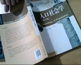 人口社会学(第四版)