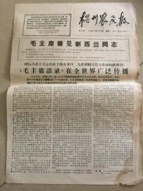 梧州农民报1967.7.3(第49期)+1967.7.25(第67期)+1967.8.1(第74期)