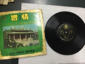 粤曲黑胶:新马师曾 梁素琴-情僧
