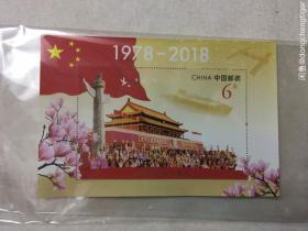 邮票:改革开放40周年1978-2018