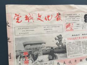 莞城文化报1994.11.15+1995.11.15+1998.10.8