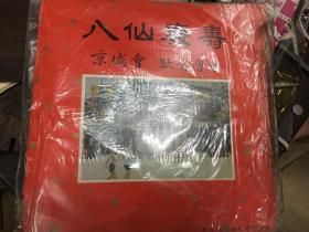 粤曲黑胶:八仙庆寿 京城会 狄青会母
