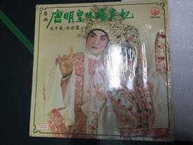 粤曲黑胶:文千岁 吴君丽-唐明皇与杨贵妃(风行唱片)