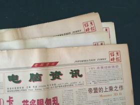 信息时报电脑资讯1998.6.18+1998.6.25+1998.7.2+1998.7.7+1998.7.21