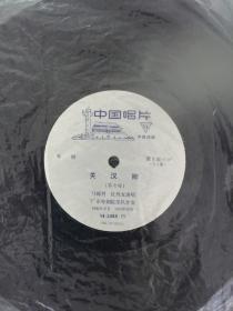 粤曲黑胶:马师曾 红线女-关汉卿