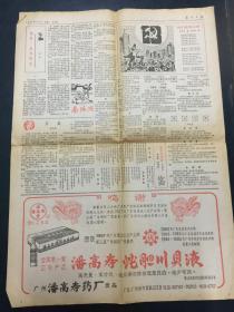 南方日报1987.11.3+南方日报1987.11.4