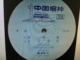 粤曲黑胶:红线女-焚香记 苦凤莺怜