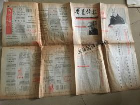 华夏诗报(总136期)