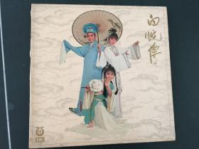 粤曲黑胶:汪明荃 罗文 米雪 卢海鹏-白蛇传