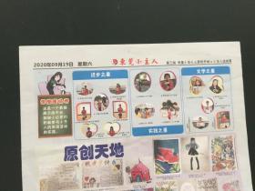 东莞小主人报2020.9.19