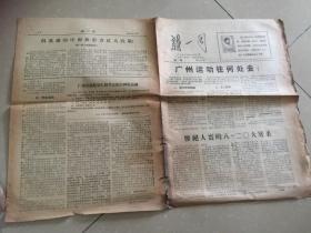 新一司(广州大专院校红代会)1967.8.30(第13期)
