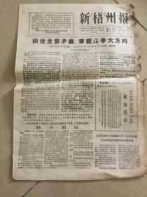 新梧州报1967.5.20(新120期)+1967.7.1(新162期)