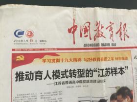 中国教育报2018.7.6