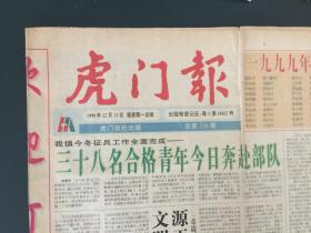 虎门报1999.12.13