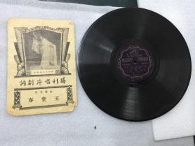 粤曲黑胶:梅兰芳-玉堂春(美国胜利唱机公司)