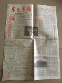 东莞市报1991.6.22+1993.10.9+1993.12.16+1994.8.25+1994.10.22+1994.12.13