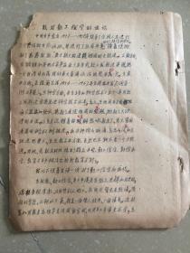 手稿:张磊-我对勤工俭学的认识