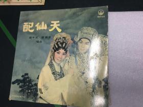 粤曲黑胶:文千岁 李宝莹-天仙配(风行唱片)