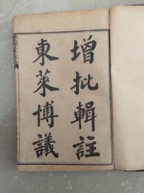 线装书:增批辑注东莱博议